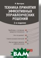 Техника принятия эффективных управленческих решений. 2-е изд  Баттрик Р. купить