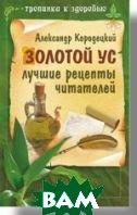 Золотой ус: лучшие рецепты читателей   Кородецкий А. купить
