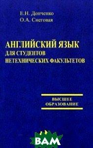 Английский язык для студентов нетехнических факультетов  Донченко, Снеговая купить