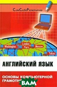 Английский язык. Основы компьютерной грамотнисти. 10-е издание  Радовель купить