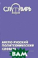 Англо-русский политехнический словарь  Синдеев  купить