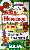 Анти-Норбеков, или Чем обезьяна лучше дурака  Медведев Б.А. купить