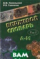 Биржевой словарь: В 2-х т.   Корельский В.Ф., Гаврилов Р.В. купить