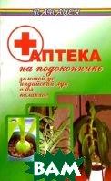 Аптека на подоконнике  Николаев купить