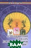 Астрологический календарь для дистрибьюторов Тяньши  Сахненко купить