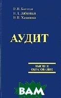 Аудит. учебное пособие  Богатая И.Н., Лабынцева Н.Т., Хахонова Н.Н. купить