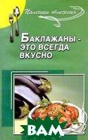 Баклажаны - это всегда вкусно: Сборник кулинарных рецептов.  Лагутина купить