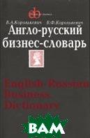 Англо-русский бизнес-словарь  Королькевич В.А., Королькевич В.Ф. купить
