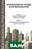 Безопасность труда в строительстве: Ч. 1: Общие требования СНиП 12-03-2001 Ч. 2: Строительное производство СНиП 12-04-2002   купить