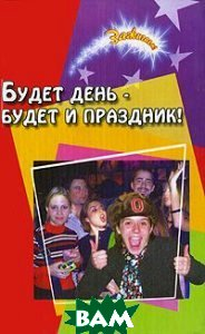 Будет день-будет и праздник Сценарии театрализов. праздников. 2-е издание  Слуцкая  купить