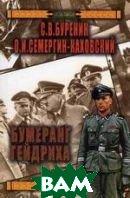 Бумеранг Гейдриха  Буренин С.В., Семергин-Каховский О.И.  купить