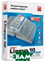 ABBYY Lingvo 10 Многоязычный электронный словарь для PC, Pocket PC и Palm    купить