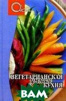 Вегетарианская умная кухня  Самойлов Э. купить