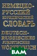 Немецко-русский юридический словарь: Около 46 000 терминов  Под редакцией Гришаева П.И., Беньямина М. купить