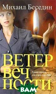 Ветер вечности: роман-сказка для взрослых  Беседин купить