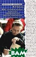 Виды языкового разбора: Фонетический, словообразовательный, морфемный, морфологический, синтаксический  Кудинова  купить