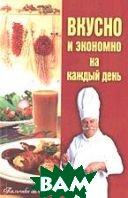 Вкусно и экономно на каждый день. Сборник кулинарных рецептов  Лагутина купить