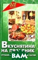 ВКУСНЯТИНА НА ПРАЗДНИК 2-е изд.  Ланинина купить