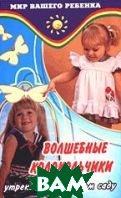 Волшебные колокольчики: Утренники в детском саду  Кисленко купить