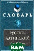 LINGUA LATINA. Русско-латинский словарь 5-е издание  Подосинов А.В., Белов А.М. купить