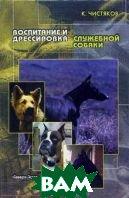 Воспитание и дрессировка служебной собаки  Чистяков купить