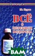 Все о перекиси водорода. 2-е.изд   Буров купить