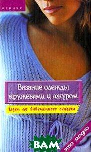 Вязание одежды кружевами и ажуром  Пономаренко Л.  купить