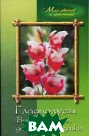 Гладиолусы: выращивание, дизайн, продажа  Карпов А.А.,  купить