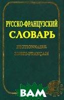 Русско-французский словарь: Около 15 000 словарных статей  Раевская О.В. купить