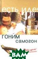Гоним самогон. Это просто  Масалов А.А.  купить