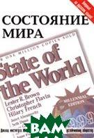 Состояние мира 1999  Сборник купить
