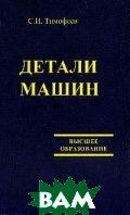 Детали машин: Учебное пособие для вузов  Тимофеев С.И.  купить
