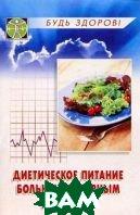 Диетическое питание больных сахарным диабетом   Ставицкий В.Б. купить