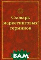 Словарь маркетинговых терминов  Тоффлер Б.Э., Имбер Дж. купить