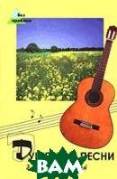 Душевные песни для хороших людей  Ларина О.В. купить