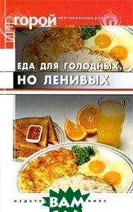 Еда для голодных, но ленивых  Плотникова купить