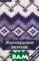 Жаккардовое вязание.  Чижик Т.Б. купить