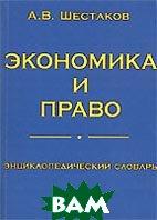 Экономика и право. Энциклопедический словарь  Шестаков А.В. купить
