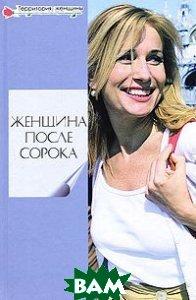 Женщина после сорока. 4-е издание  Славгородская Л.Н. купить