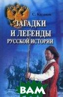 Загадки и легенды русской истории  Казаков купить