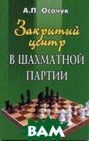 Закрытый центр в шахматной партии  Осачук купить