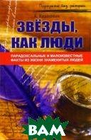 Звезды, как люди... Парадоксальные и малоизвестные факты из жизни знаменитых людей   Казакевич купить