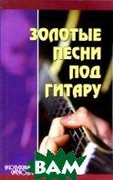 Золотые песни под гитару  Молодцов  купить