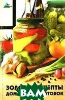 Золотые рецепты домашних заготовок  Суворова купить