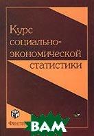 Курс социально-экономической статистики  Под редакцией Назарова М.Г. купить