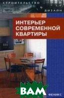 Интерьер современной квартиры. 2-е издание   Агранович-Пономарева купить