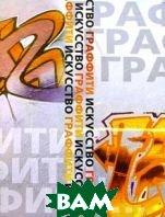 Искусство граффити  Медведева О.П. купить