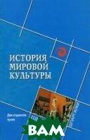 История мировой культуры  для студентов  Грожан  купить