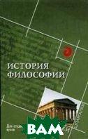 История философии для студентов вузов. Серия: Шпаргалки  Самыгин С.И купить
