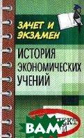 История экономических учений конспект лекций  Корниенко  купить